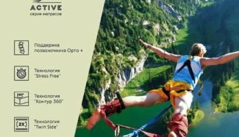 Матрасы Active Come-for - лучшая линейка матрасов для активных людей