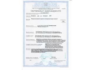 Сертификат Come-For