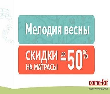 Матрасы Come-For. СКИДКА!!!