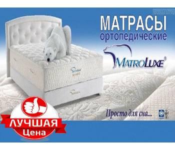 Скидка на матрасы Матролюкс