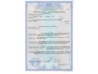 Сертификат Matroluxe