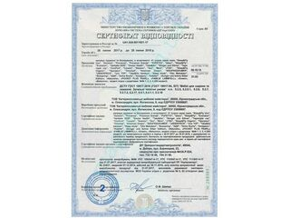 Сертификат ЕММ