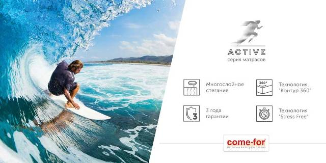 Матрасы Active Come-for