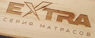Ортопедические матрасы Extra Come-For