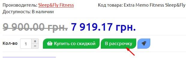 рассрочка на матрасы в Киеве