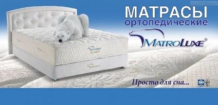 купить матрас Матролюкс недорого со склада производителя