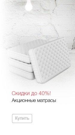 купить матрас со скидкой в Киеве